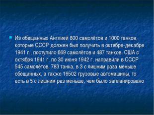 Из обещанных Англией 800 самолётов и 1000 танков, которые СССР должен был пол