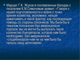 Маршал Г.К. Жуков в послевоенных беседах с писателем К.М.Симоновым заявил: «Г