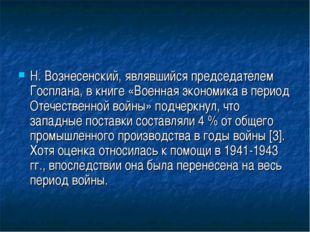 Н. Вознесенский, являвшийся председателем Госплана, в книге «Военная экономик