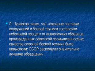 Л. Чузавков пишет, что «союзные поставки вооружений и боевой техники составля