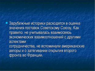 Зарубежные историки расходятся в оценке значения поставок Советскому Союзу, К