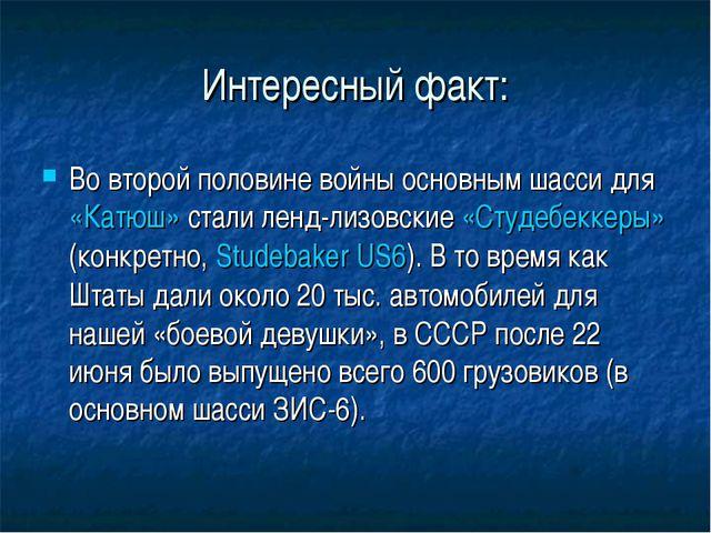 Интересный факт: Во второй половине войны основным шасси для «Катюш» стали ле...