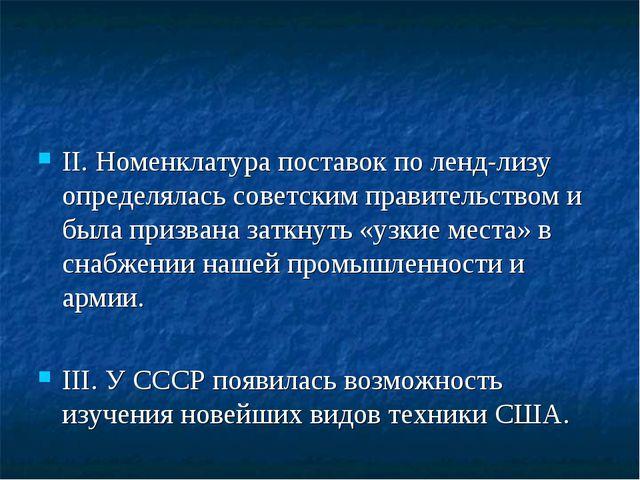 II. Номенклатура поставок по ленд-лизу определялась советским правительством...