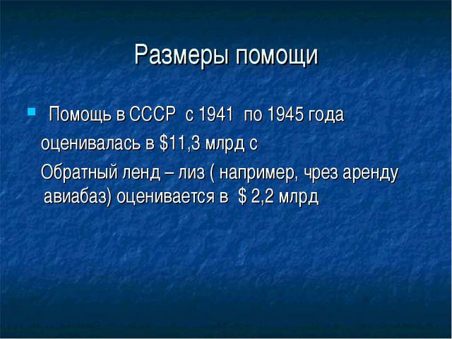 Размеры помощи Помощь в СССР с 1941 по 1945 года оценивалась в $11,3млрдс О...