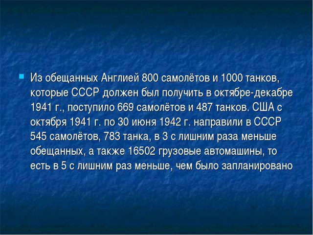 Из обещанных Англией 800 самолётов и 1000 танков, которые СССР должен был пол...