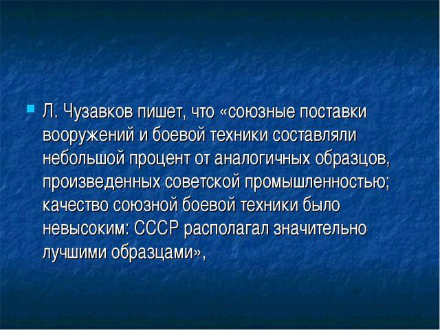 Л. Чузавков пишет, что «союзные поставки вооружений и боевой техники составля...