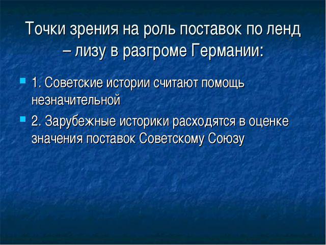 Точки зрения на роль поставок по ленд – лизу в разгроме Германии: 1. Советски...