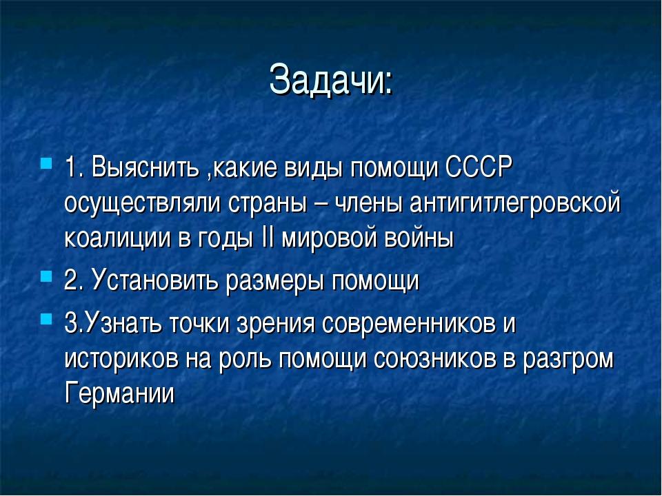 Задачи: 1. Выяснить ,какие виды помощи СССР осуществляли страны – члены антиг...