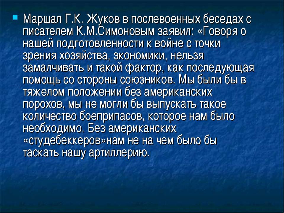 Маршал Г.К. Жуков в послевоенных беседах с писателем К.М.Симоновым заявил: «Г...