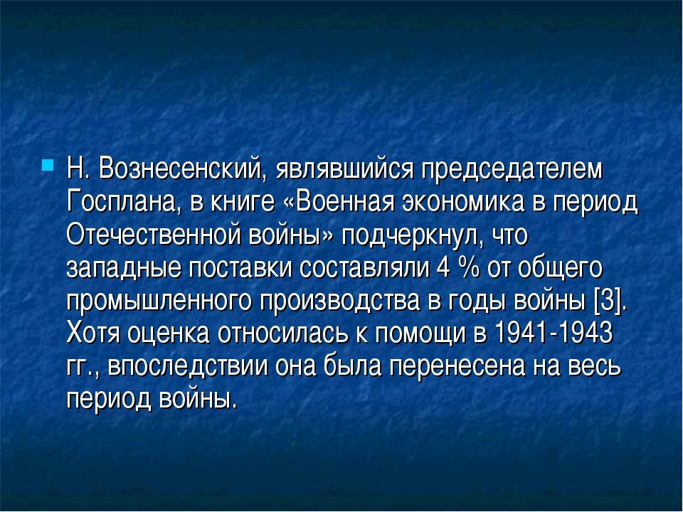 Н. Вознесенский, являвшийся председателем Госплана, в книге «Военная экономик...