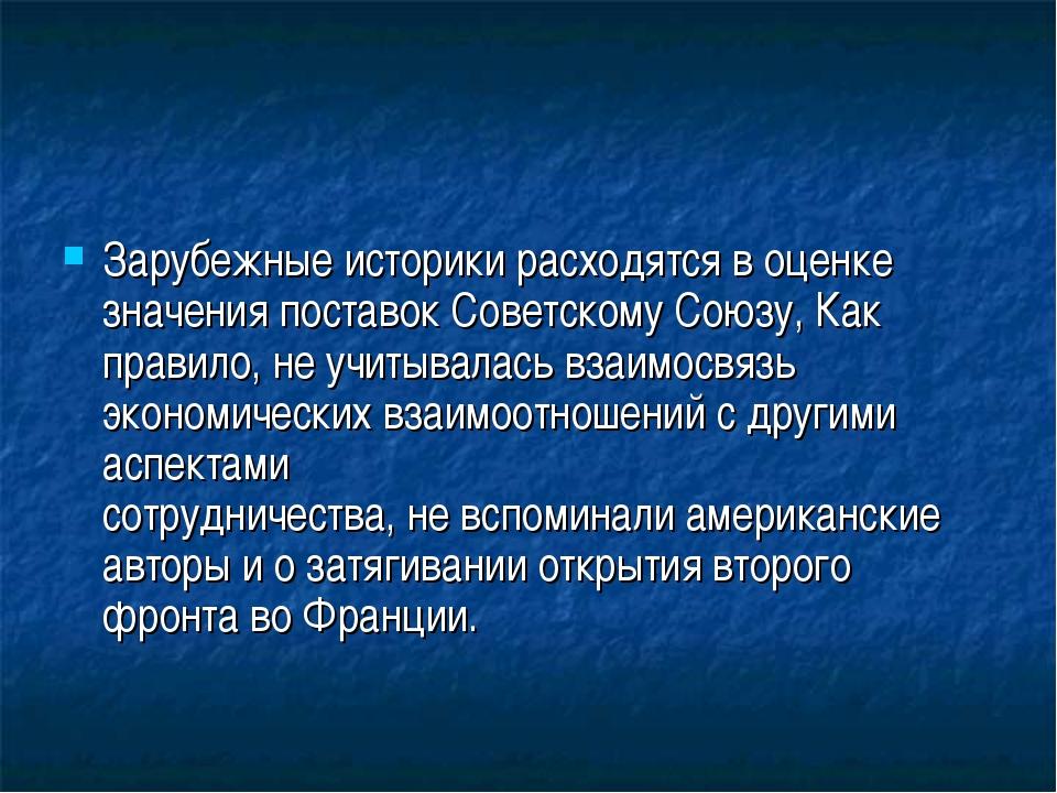 Зарубежные историки расходятся в оценке значения поставок Советскому Союзу, К...