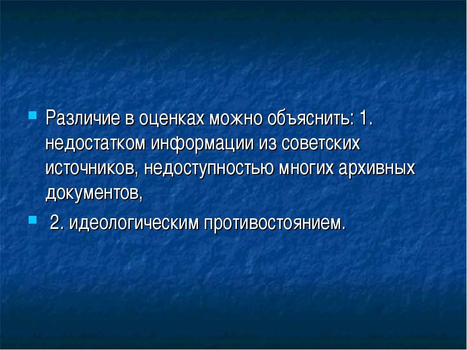 Различие в оценках можно объяснить: 1. недостатком информации из советских ис...