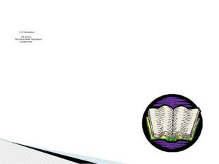 """II. Үй тапсырмасы 304-жаттығу """"Бас қала-Астанам"""" тақырыбына шығарма жазу."""