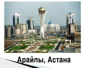 Арайлы, Астана