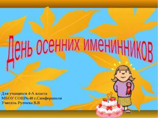 Для учащихся 4-А класса МБОУ СОШ№40 г.Симферополя Учитель Рупчева В.В