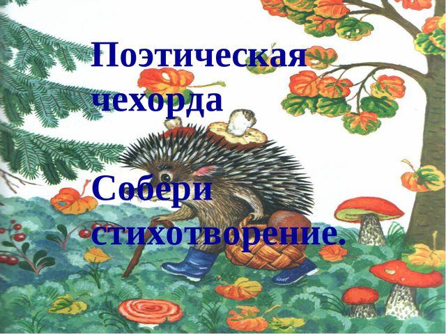 Поэтическая чехорда Собери стихотворение.