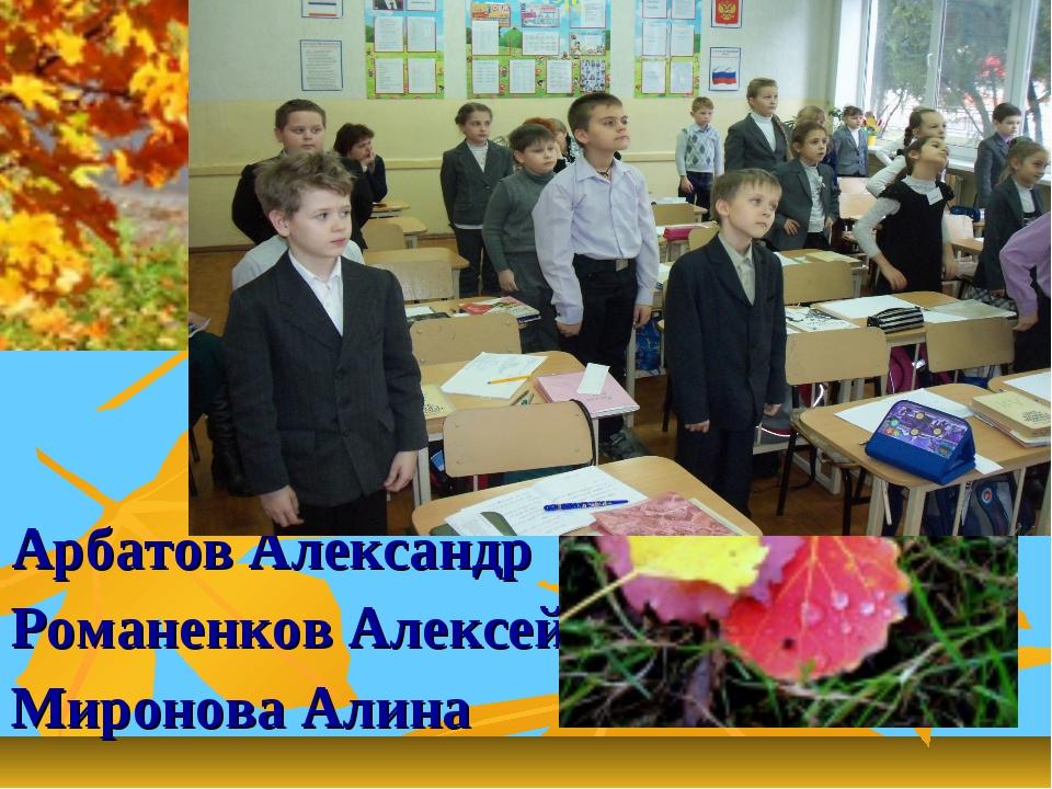 Арбатов Александр Романенков Алексей Миронова Алина