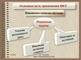 * Л.В. Гончарова. МКОУ Петропавловская СОШ Л.В. Гончарова. МОУ Петропавловска