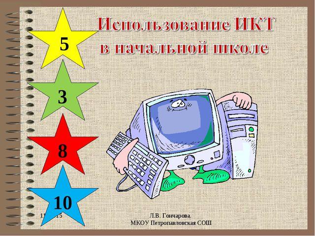 * Л.В. Гончарова. МКОУ Петропавловская СОШ 5 10 8 3 Л.В. Гончарова. МОУ Петро...