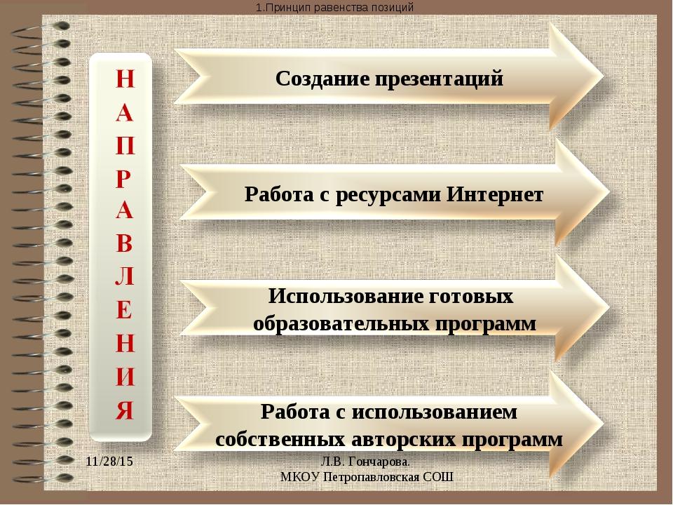 Принцип равенства позиций * Л.В. Гончарова. МКОУ Петропавловская СОШ Л.В. Го...