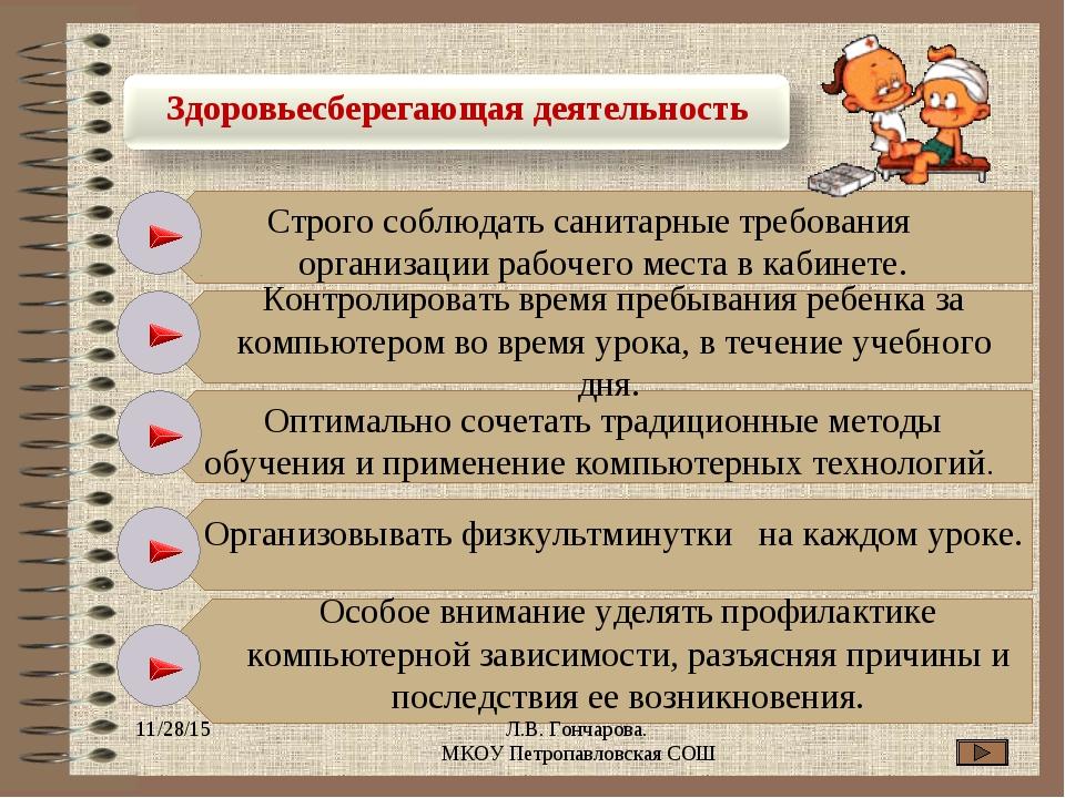 * Л.В. Гончарова. МКОУ Петропавловская СОШ Л.В. Гончарова. МОУ Петропавловска...