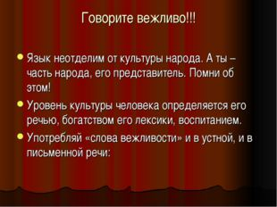 Говорите вежливо!!! Язык неотделим от культуры народа. А ты – часть народа, е