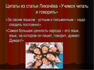 Цитаты из статьи Лихачёва «Учимся читать и говорить» «За своим языком - устны