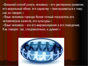 «Внешний способ узнать человека – его умственное развитие, его моральный обли