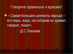 Говорите правильно и красиво! « Самая большая ценность народа – его язык, язы