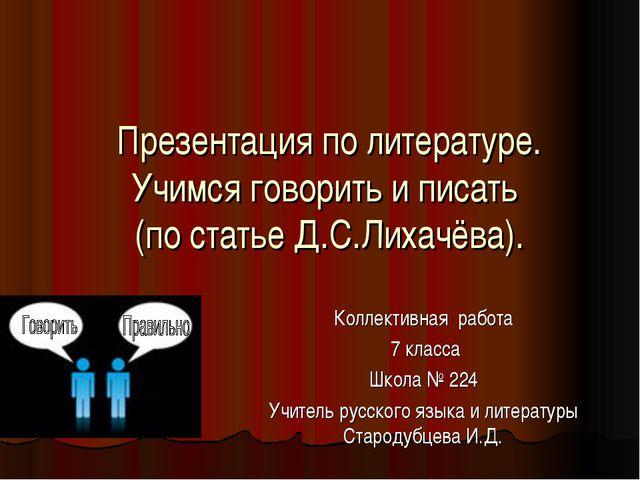 Презентация по литературе. Учимся говорить и писать (по статье Д.С.Лихачёва)....
