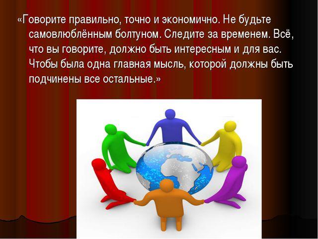«Говорите правильно, точно и экономично. Не будьте самовлюблённым болтуном. С...