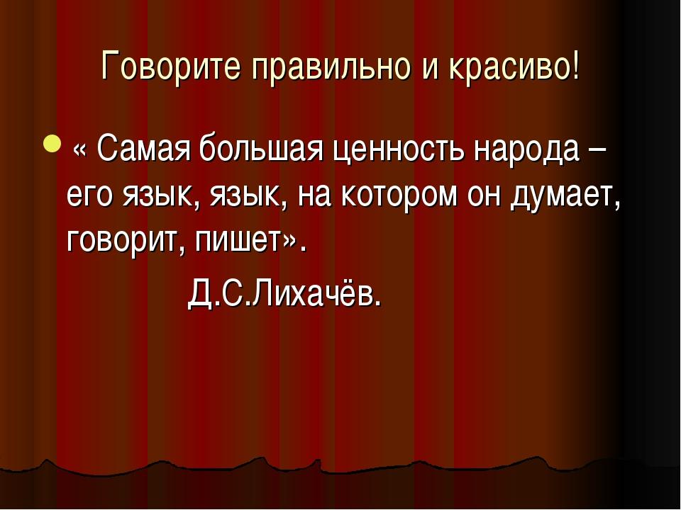 Говорите правильно и красиво! « Самая большая ценность народа – его язык, язы...