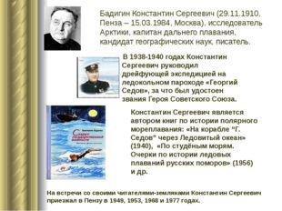 Бадигин Константин Сергеевич (29.11.1910, Пенза – 15.03.1984, Москва), исслед