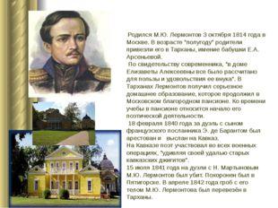 """Родился М.Ю. Лермонтов 3 октября 1814 года в Москве. В возрасте """"полугоду"""" р"""