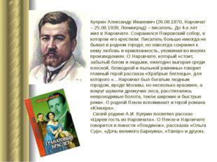 Куприн Александр Иванович (26.08.1870, Наровчат – 25.08.1938, Ленинград) – пи