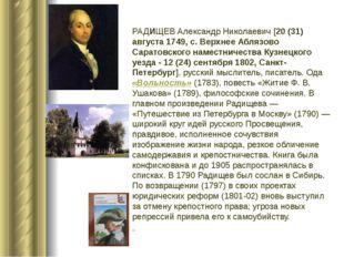 РАДИЩЕВАлександр Николаевич [20 (31) августа 1749, с. Верхнее Аблязово Сарат