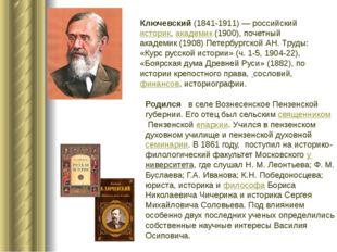 Ключевский(1841-1911) — российскийисторик, академик(1900), почетный академ