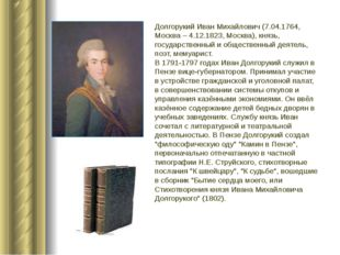 Долгорукий Иван Михайлович (7.04.1764, Москва – 4.12.1823, Москва), князь, го