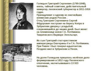 Голицын Григорий Сергеевич (1780-1848), князь, тайный советник, действительны