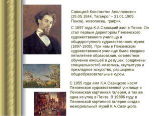 С 1897 года К.А.Савицкий жил в Пензе. Он стал первым директором Пензенского х