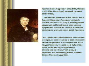 Крылов Иван Андреевич (2.02.1769, Москва – 9.11.1844, Петербург), великий рус
