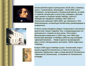 БелинскийВиссарионГригорьевич (30.05.1811, Свеаборг, ныне г.Суоменлинна, Фин