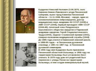 Бурденко Николай Нилович (3.06.1876, село Каменка Нижне-Ломовского уезда Пенз