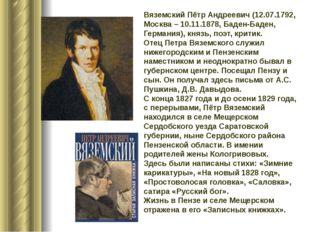Вяземский Пётр Андреевич (12.07.1792, Москва – 10.11.1878, Баден-Баден, Герма