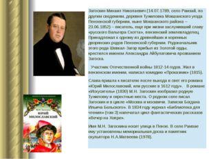 Загоскин Михаил Николаевич (14.07.1789, село Рамзай, по другим сведениям, дер