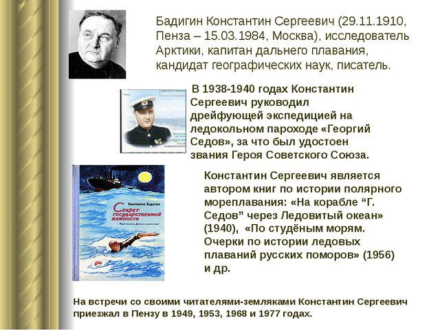 Бадигин Константин Сергеевич (29.11.1910, Пенза – 15.03.1984, Москва), исслед...