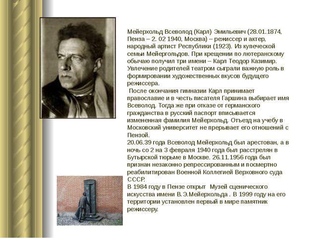 Мейерхольд Всеволод (Карл) Эмильевич (28.01.1874, Пенза – 2. 02 1940, Москва)...