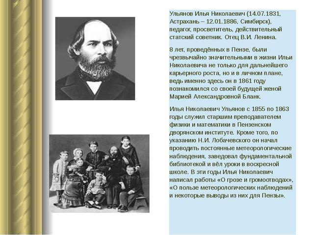 Ульянов Илья Николаевич (14.07.1831, Астрахань – 12.01.1886, Симбирск), педаг...