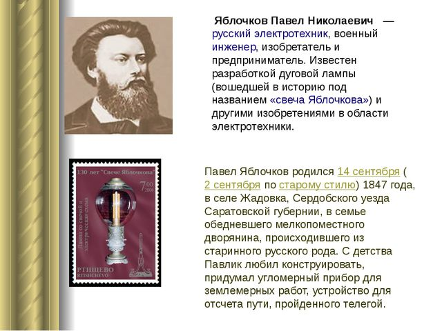 Яблочков Павел Николаевич —русскийэлектротехник, военныйинженер, изобре...