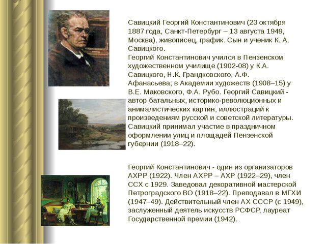 Савицкий Георгий Константинович (23 октября 1887 года, Санкт-Петербург – 13 а...